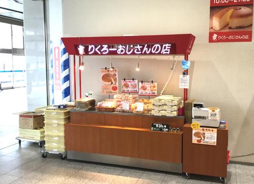 JR新大阪駅中央口店 \u203bリニューアル工事のため仮設営業中です