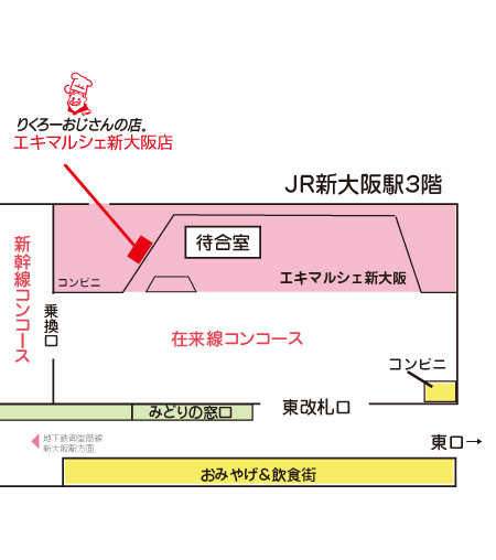 大阪 構内 新 図 駅