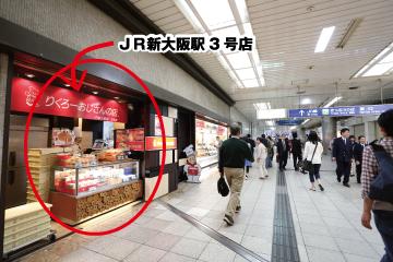 JR新大阪