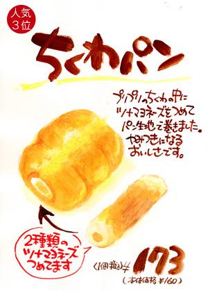 saito-ninki3mini