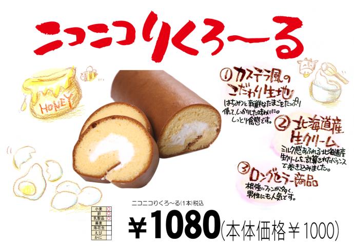 2016.12ニコニコりくろーる、1本新大阪
